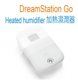 DreamStation Go 加熱濕潤器 -...